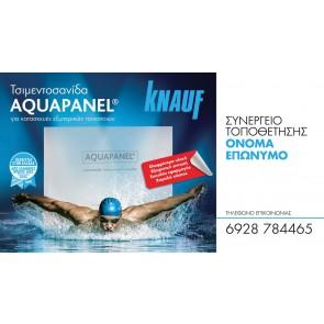 Βασικό πανό Knauf Aquapanel. Διαστάσεις 1.50 Χ 2.70 μ
