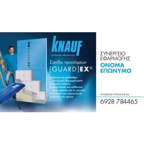 Βασικό πανό Knauf Guardex. Διαστάσεις 1.50 Χ 2.70 μ