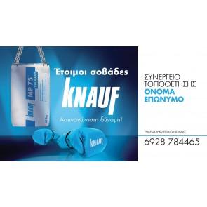 Βασικό πανό Knauf Έτοιμοι σοβάδες. Διαστάσεις 1.50 Χ 2.70 μ