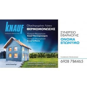 Βασικό πανό Knauf Thermoprosopsis. Διαστάσεις 1.50 Χ 2.70 μ