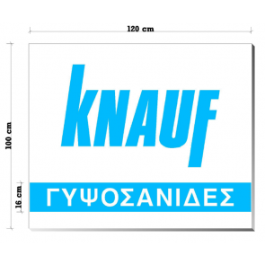 Βασική μεταλλική ταμπέλα Knauf Διαστάσεις 1.00 Χ 1.20 μ